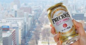 Short take: Beer that makes you beautiful? How Precious
