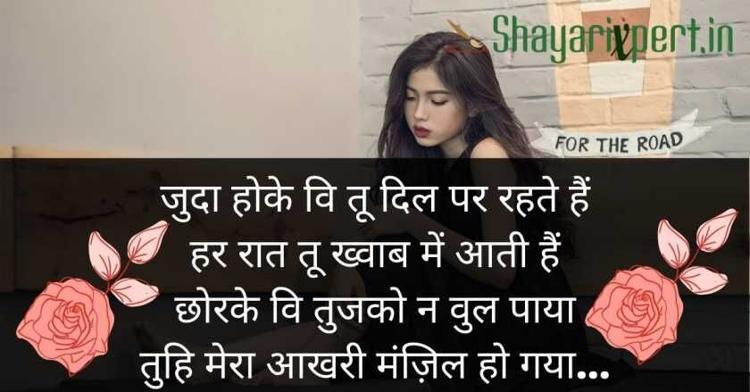 Pain One Sided Love Shayari in Hindi