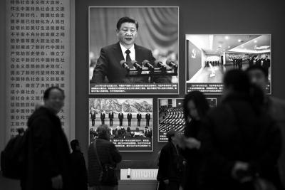 China Congress Economy