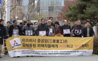 South Korea Japan Forced Labor
