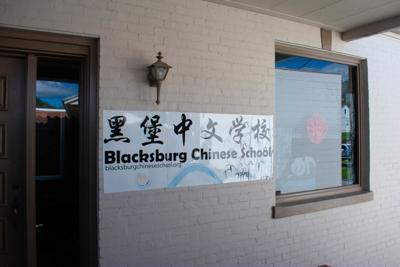 Blacksburg Chinese School