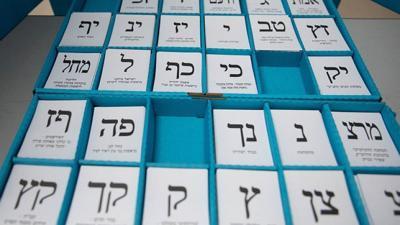 Israeli voting station