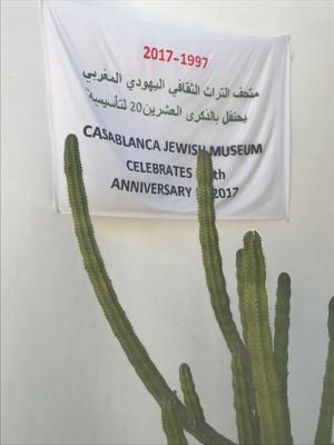 Casablanca Museum