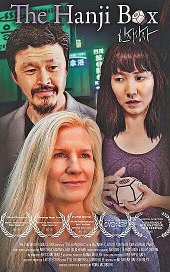 Film: 'The Hanji Box'