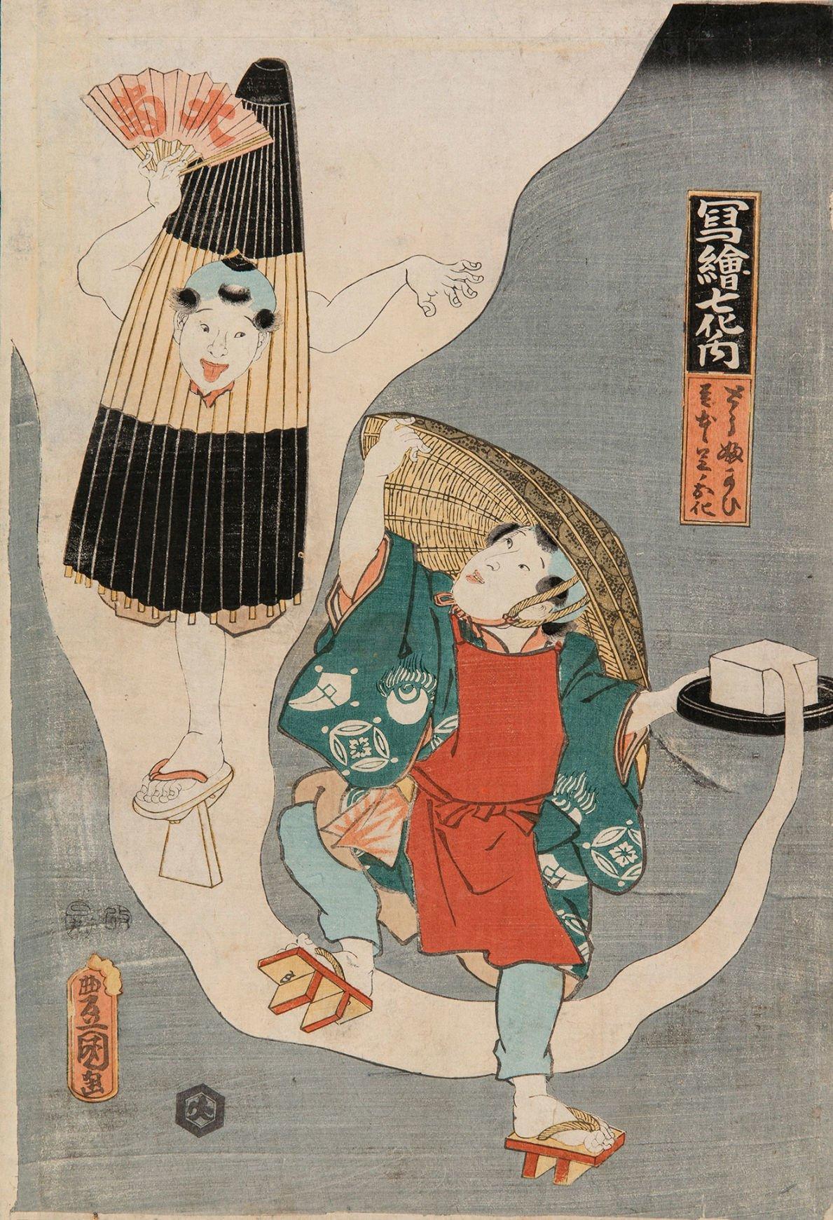 06 dec art yokai ghosts and demons of japan 2