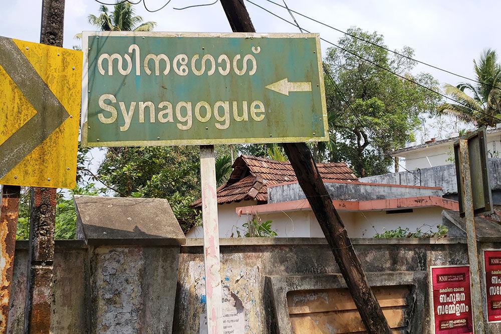 Iris Burkat synagogue sign