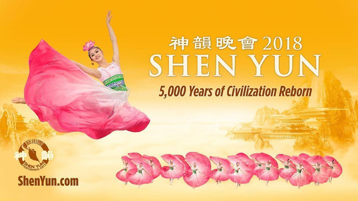shen yun flyer.jpg