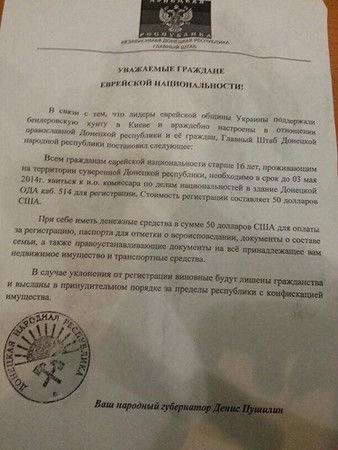 VIDEO: Anti-semitic leaflets distributed in Ukraine